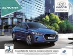 Ofertas de Hyundai, Elantra
